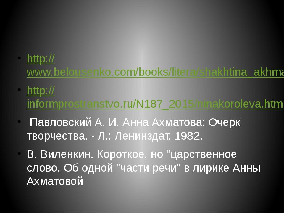 http://www.belousenko.com/books/litera/shakhtina_akhmatova.ht http://informp...
