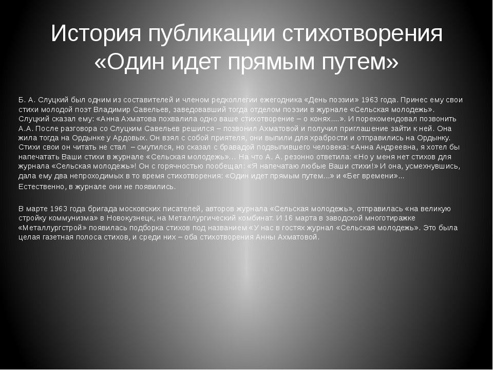 История публикации стихотворения «Один идет прямым путем» Б. А. Слуцкий был о...