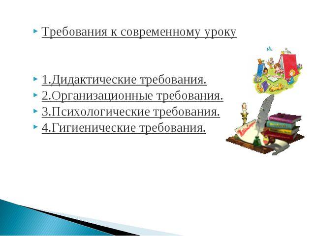 Требования к современному уроку 1.Дидактические требования. 2.Организационны...