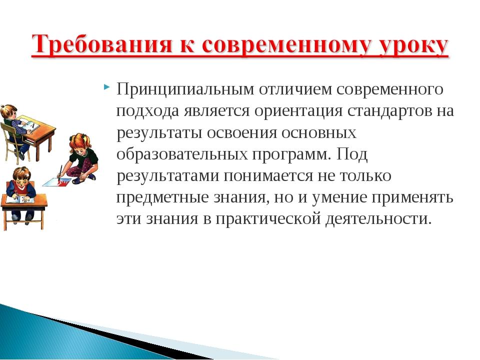 Принципиальным отличием современного подхода является ориентация стандартов н...