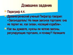 Домашнее задание Параграф 4.4. Древнегреческий ученый Пифагор говорил: «Закон