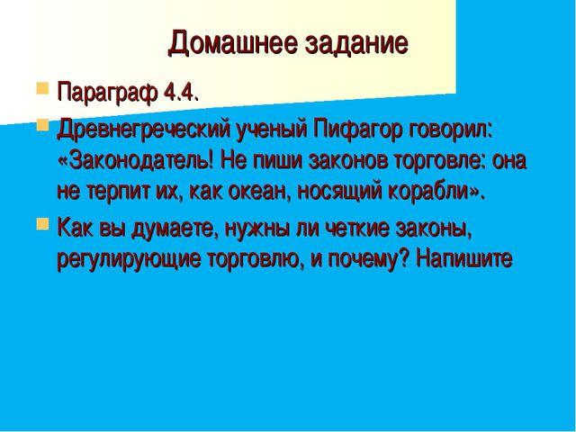 Домашнее задание Параграф 4.4. Древнегреческий ученый Пифагор говорил: «Закон...