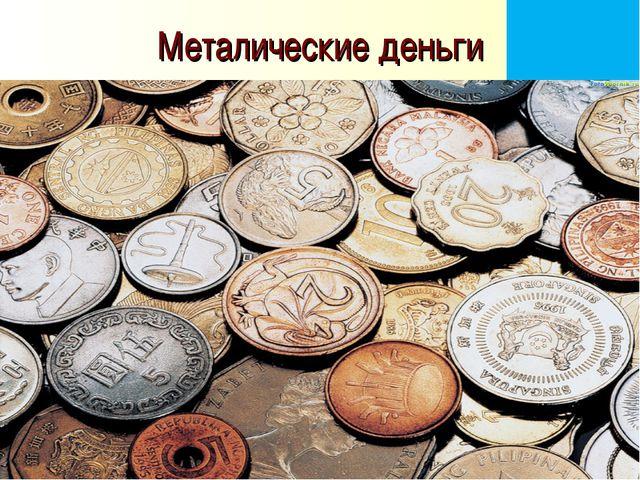 Металические деньги