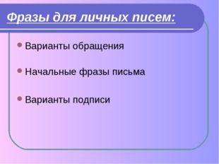 Фразы для личных писем: Варианты обращения Начальные фразы письма Варианты по