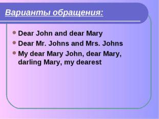 Варианты обращения: Dear John and dear Mary Dear Mr. Johns and Mrs. Johns My