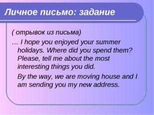 Личное письмо: задание ( отрывок из письма) … I hope you enjoyed your summer
