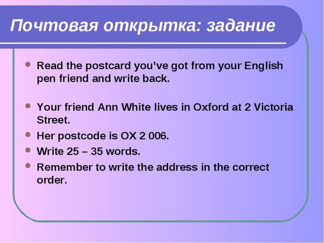 Почтовая открытка: задание Read the postcard you've got from your English pen...