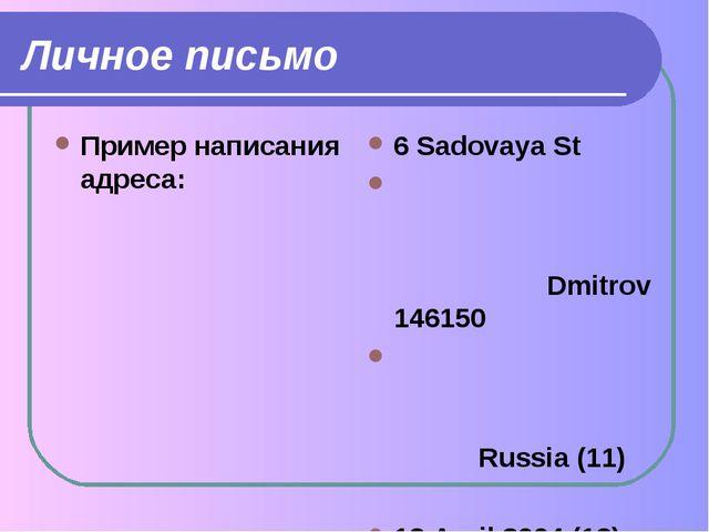 Личное письмо Пример написания адреса: 6 Sadovaya St Dmitrov 146150 Russia (1...