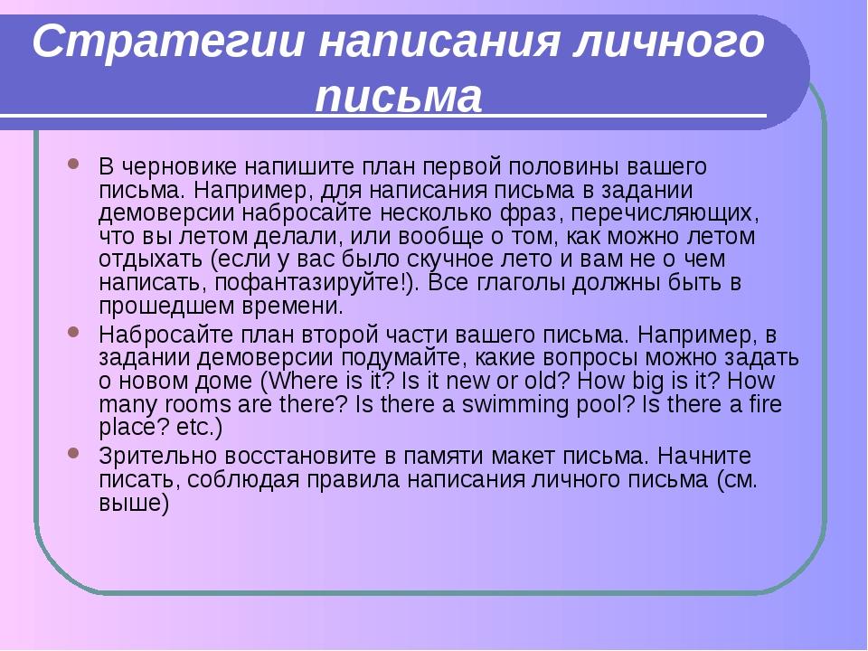 Стратегии написания личного письма В черновике напишите план первой половины...