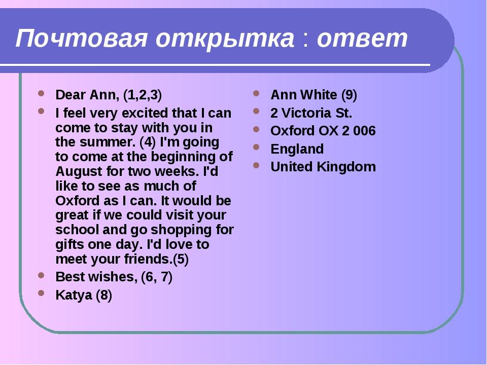 Почтовая открытка : ответ Dear Ann, (1,2,3) I feel very excited that I can co...