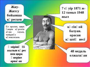 7 сәуір 1871 ж- 12 тамыз 1948 жыл кәсіпқой балуан. орасан күштің иесі Өмірін