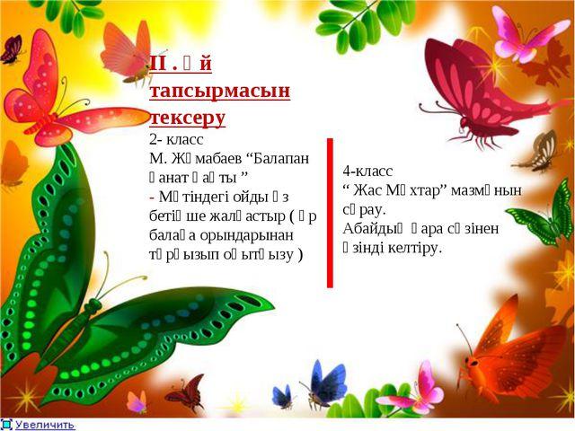 """ІІ . Үй тапсырмасын тексеру 2- класс М. Жұмабаев """"Балапан қанат қақты """" - Мәт..."""