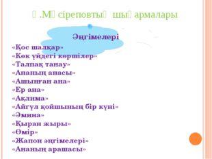 Ғ.Мүсіреповтың шығармалары Әңгімелері «Қос шалқар» «Көк үйдегі көршілер» «Тал