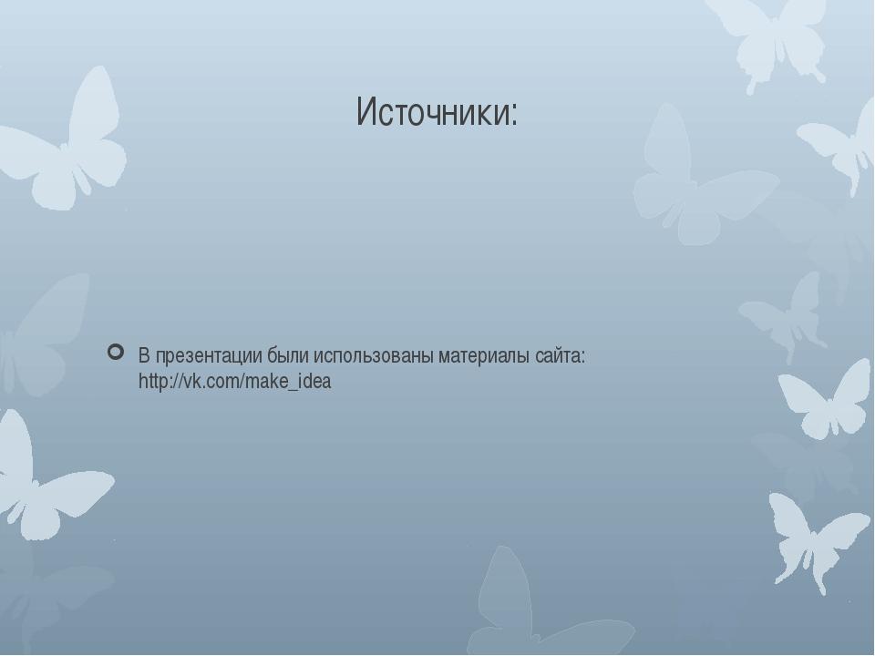 Источники: В презентации были использованы материалы сайта: http://vk.com/mak...