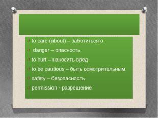 to care (about) – заботиться о danger – опасность to hurt – наносить вред to