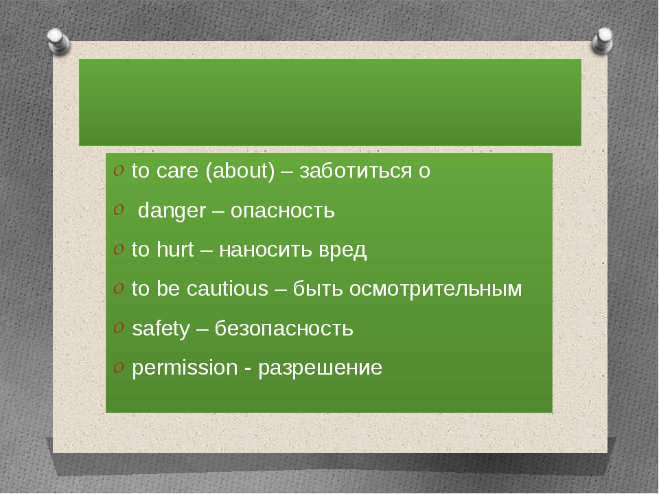 to care (about) – заботиться о danger – опасность to hurt – наносить вред to...