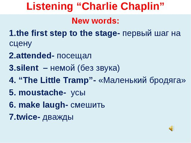 "Listening ""Charlie Chaplin"" New words: 1.the first step to the stage- первый..."