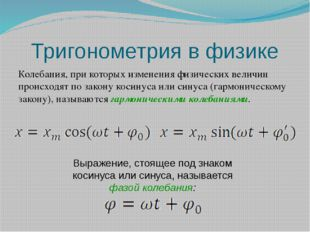 Тригонометрия в физике Колебания, при которых изменения физических величин пр