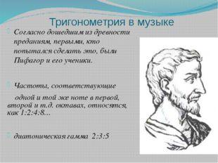 Тригонометрия в музыке Согласно дошедшим из древности преданиям, первыми, кто