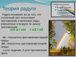Теория радуги Радуга возникает из-за того, что солнечный свет испытывает прел