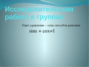 Исследовательская работа в группах Одно уравнение – семь способов решения sin