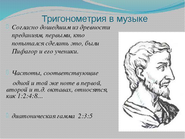 Тригонометрия в музыке Согласно дошедшим из древности преданиям, первыми, кто...