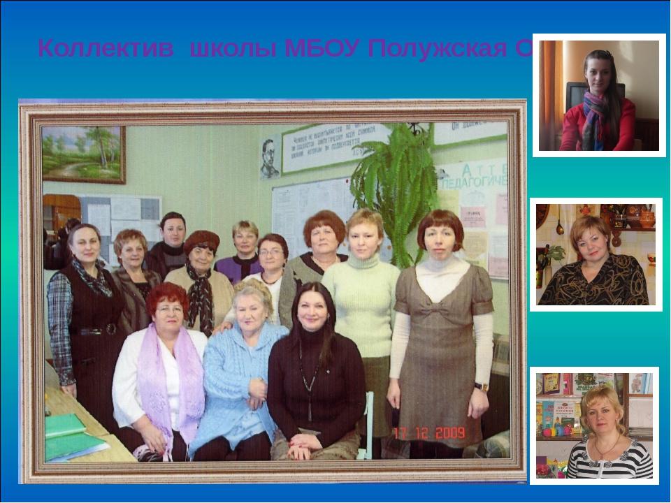 Коллектив школы МБОУ Полужская ООШ
