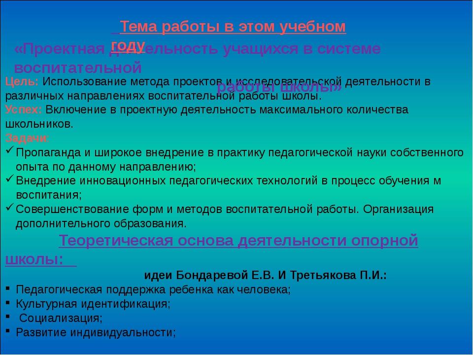 Цель: Использование метода проектов и исследовательской деятельности в разли...