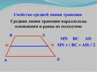 Задача 4 Дано: ABCD – трапеция, МК – средняя линия. ВС =13, МК = 25. Найти: А