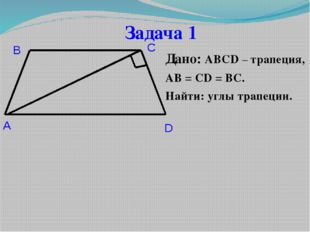 Какой четырёхугольник называется трапецией? Какая трапеция называется равнобе
