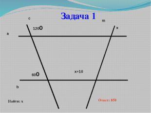 Прямоугольная трапеция Определение: Трапеция, у которой один из углов прямой,