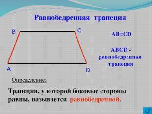 Свойства равнобедренной трапеции В равнобедренной трапеции углы при каждом ос