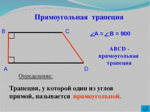 Свойство средней линии трапеции Средняя линия трапеции параллельна основаниям