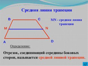 Задача 1 Дано: ABCD – трапеция, АВ = СD = ВС. Найти: углы трапеции.