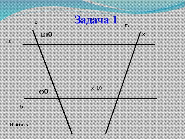 Задача 2 Найти: у b a c m 700 у-10 у 1100