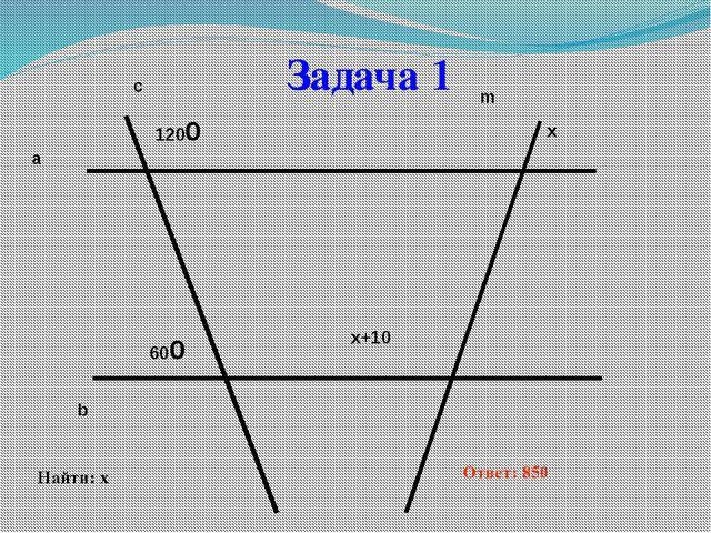 Прямоугольная трапеция Определение: Трапеция, у которой один из углов прямой,...