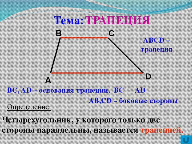 Средняя линия трапеции Определение: Отрезок, соединяющий середины боковых сто...