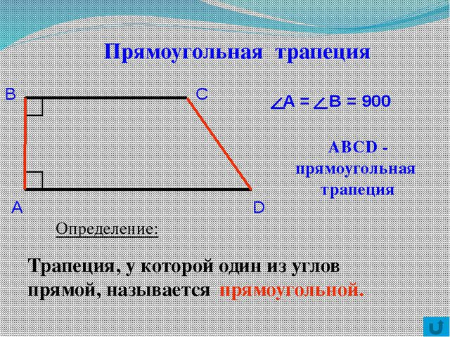 Свойство средней линии трапеции Средняя линия трапеции параллельна основаниям...