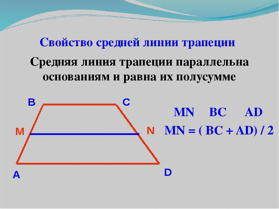 Задача 4 Дано: ABCD – трапеция, МК – средняя линия. ВС =13, МК = 25. Найти: А...