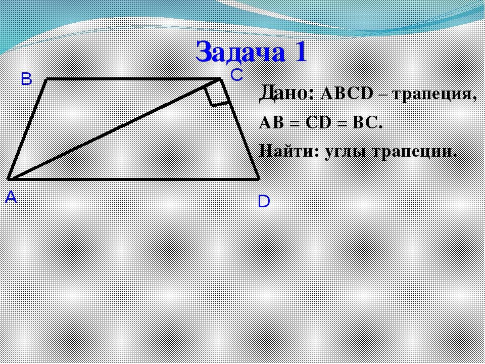 Какой четырёхугольник называется трапецией? Какая трапеция называется равнобе...