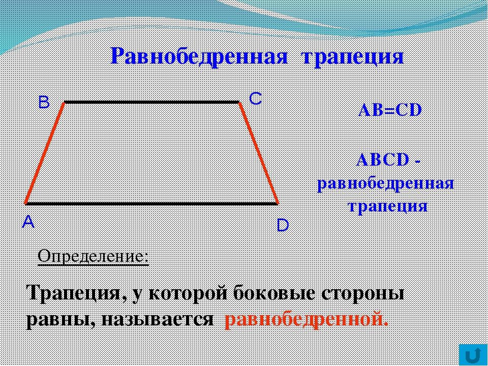 Свойства равнобедренной трапеции В равнобедренной трапеции углы при каждом ос...