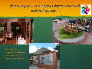 После спуска – самое время вкусно поесть где-нибудь в центре… И не забудьте п