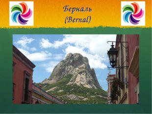 Берналь (Bernal)