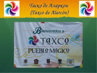 Таско де Аларкон (Taxco de Alarcón)