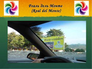 Реаль дель Монте (Real del Monte)