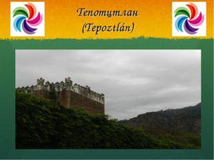 Тепотцтлан (Tepoztlán)