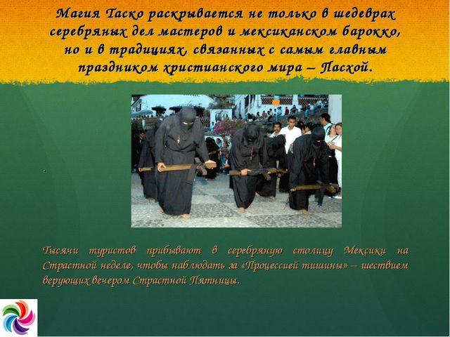 Магия Таско раскрывается не только в шедеврах серебряных дел мастеров и мекси...