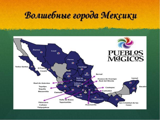 Волшебные города Мексики