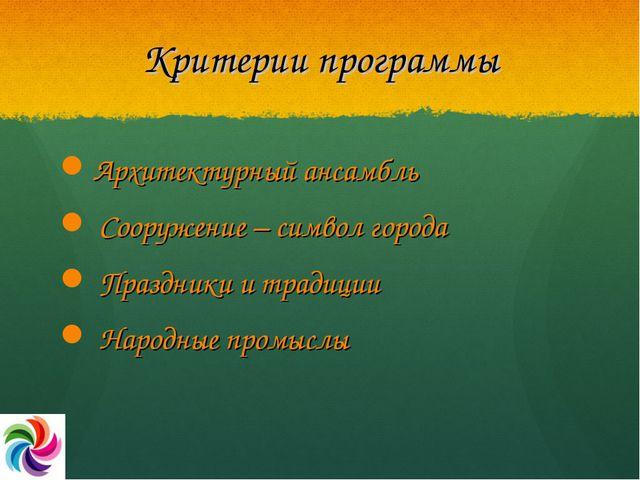 Критерии программы Архитектурный ансамбль Сооружение – символ города Праздник...