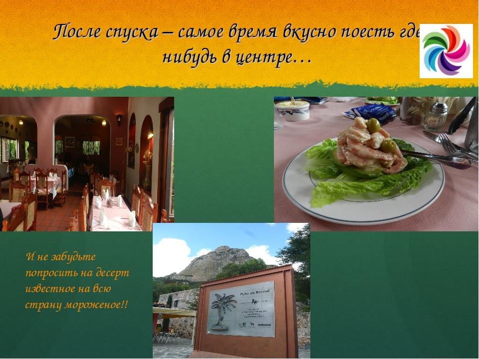 После спуска – самое время вкусно поесть где-нибудь в центре… И не забудьте п...